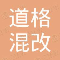 深圳道格混改二号投资合伙企业(有限合伙)