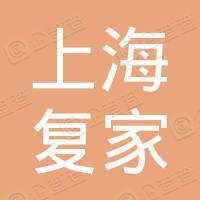 上海復家照明電器有限公司