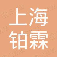 上海铂霖建筑设计事务所