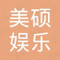 上海美硕娱乐有限公司