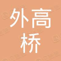 上海市外高桥国际贸易营运中心有限公司保税物流园区分公司