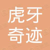 温州虎牙奇迹传媒有限公司