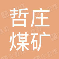 贵州省赫章县哲庄煤矿