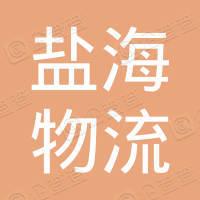 上海盐海物流有限公司