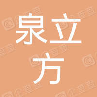 陕西泉立方水务工程有限公司