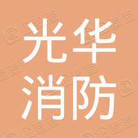 上海光华永盛消防智能系统股份有限公司