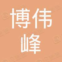 江苏博伟峰建设工程有限公司