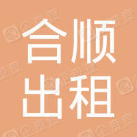 吉林省合顺出租车有限公司