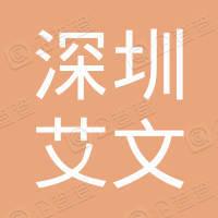 深圳市艾文电子商务有限公司
