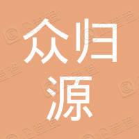 上海众归源生物科技有限公司
