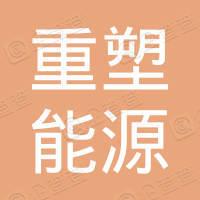 广东重塑能源科技有限公司