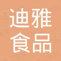 上海迪雅食品股份有限公司