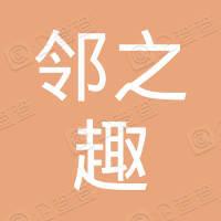高唐县邻之趣网络技术研发有限公司