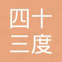北纬四十三度进出口(上海)有限公司