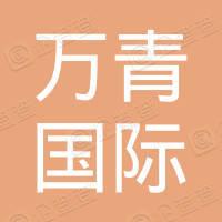 万青国际贸易(上海)有限公司
