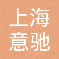 上海意驰国际贸易有限公司