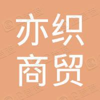 上海亦织商贸有限公司