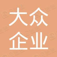 上海大众企业管理有限公司