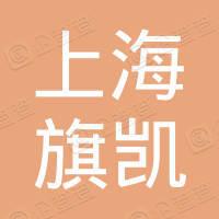上海旗凯汽车维修有限公司