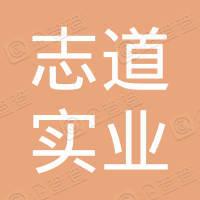 上海志道实业有限公司