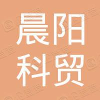 上海晨阳科贸有限公司