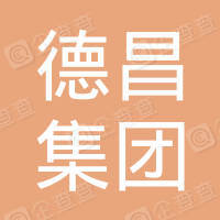 山东德昌集团总公司