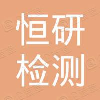 上海恒研检测技术有限公司