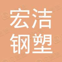 上海宏洁钢塑制品有限公司