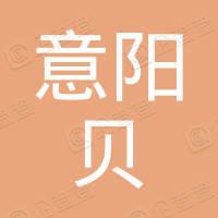 上海意阳贝工程技术服务中心