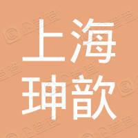 上海智歆能源有限公司