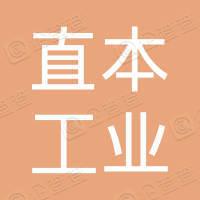 直本工业(上海)有限公司