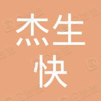 上海杰生快车手汽车维修服务管理有限公司颛盛路服务站