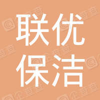 上海联优保洁服务有限公司