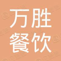 扬州万胜餐饮管理服务有限公司