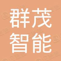 上海群茂智能系统集成有限公司