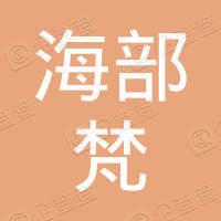 上海部梵商贸有限公司