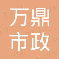 南通万鼎市政工程有限公司