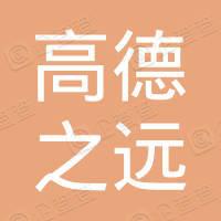上海高德之远旅游发展有限公司