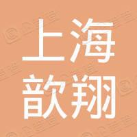 上海歆翔信息科技中心
