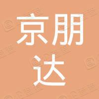 北京京朋达礼品销售有限公司