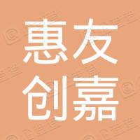 深圳市惠友创嘉创业投资合伙企业(有限合伙)