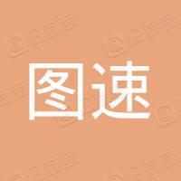 图速自动化科技(上海)有限公司