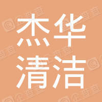 上海杰华清洁服务有限公司
