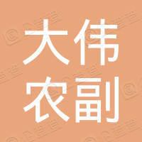 上海大伟农副食品有限公司