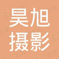 上海昊旭摄影服务中心