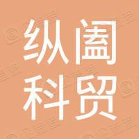 上海纵阖科贸有限公司