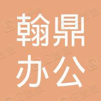山东省翰鼎办公设备有限公司