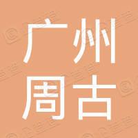 广州周古电子商务有限公司