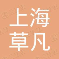 上海草凡数字科技事务所(有限合伙)