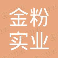 上海金粉實業有限公司